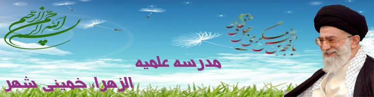 مدرسه علمیه الزهراء خمینی شهر